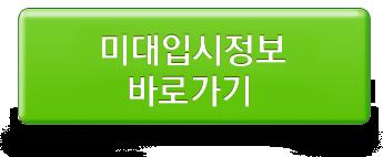 미대입시정보 바로가기- 버튼 이미지(투명).png